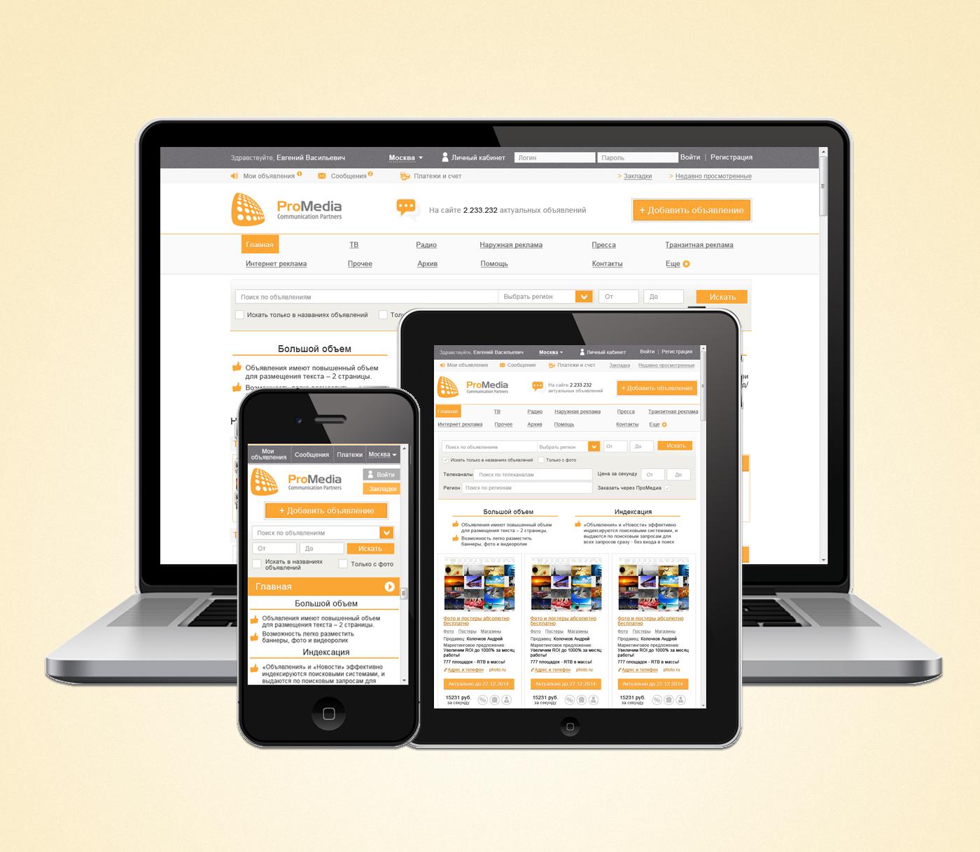 Уроки по созданию адаптивного сайта бетар компания официальный сайт